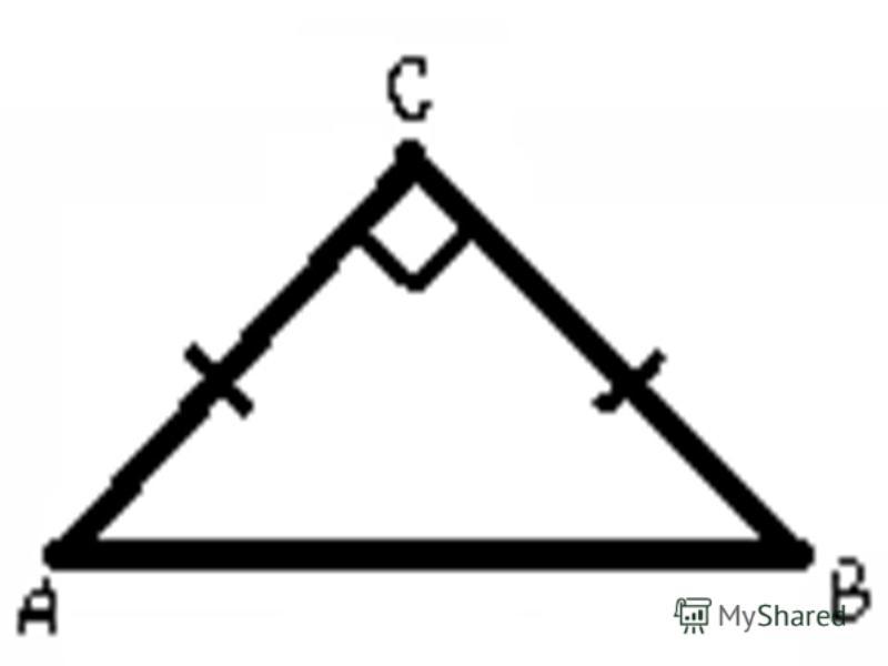 Что такое равнобедренный треугольник определение