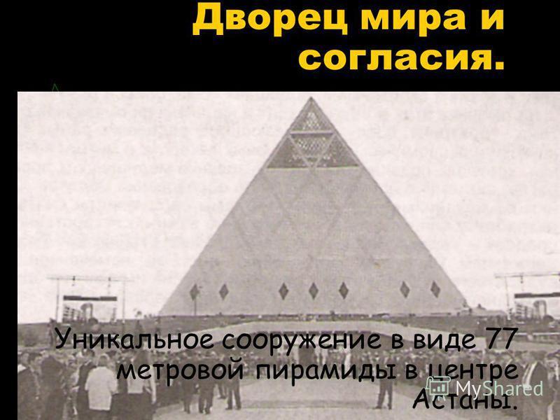 Дворец мира и согласия. Уникальное сооружение в виде 77 метровой пирамиды в центре Астаны.