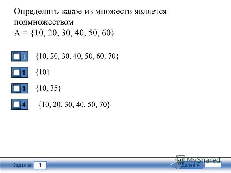 1 Задание Определить какое из множеств является подмножеством А = {10, 20, 30, 40, 50, 60} {10, 20, 30, 40, 50, 60, 70} {10} {10, 35} Далее 4 0 {10, 20, 30, 40, 50, 70} 1 0 2 1 3 0