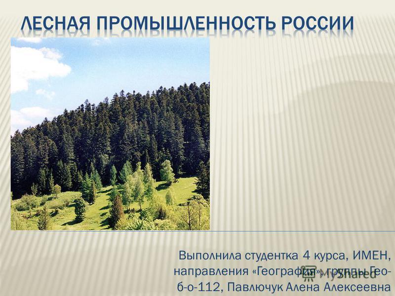 Выполнила студентка 4 курса, ИМЕН, направления «География», группы Гео- б-о-112, Павлючук Алена Алексеевна