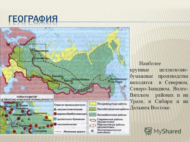 Наиболее крупные целлюлозно- бумажные производства находятся в Северном, Северо-Западном, Волго- Вятском районах и на Урале, в Сибири и на Дальнем Востоке.