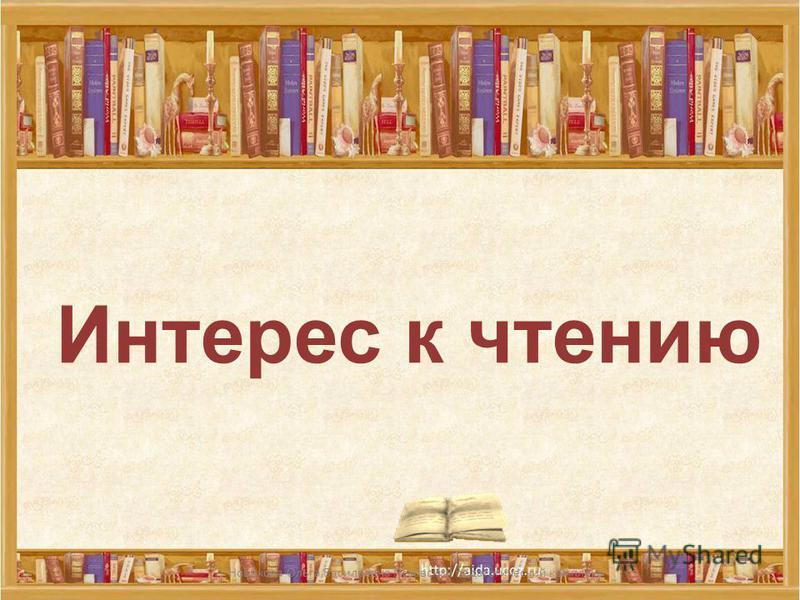Интерес к чтению Новикова Ольга Васильевна Псковский педагогический комплекс