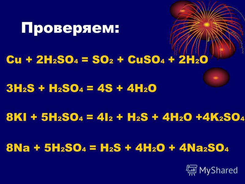 Серная кислота – как окислитель Составьте уравнения ОВР методом полуреакций Cu + H2SO4 = SO2+ ? + ? (конц.) H2S + H2SO4 = S + ? (конц.) KI + H2SO4 = I2 + H2S + ? + ? (КОНЦ.) Na + H2SO4 = H2S + ? + ? (КОНЦ.)