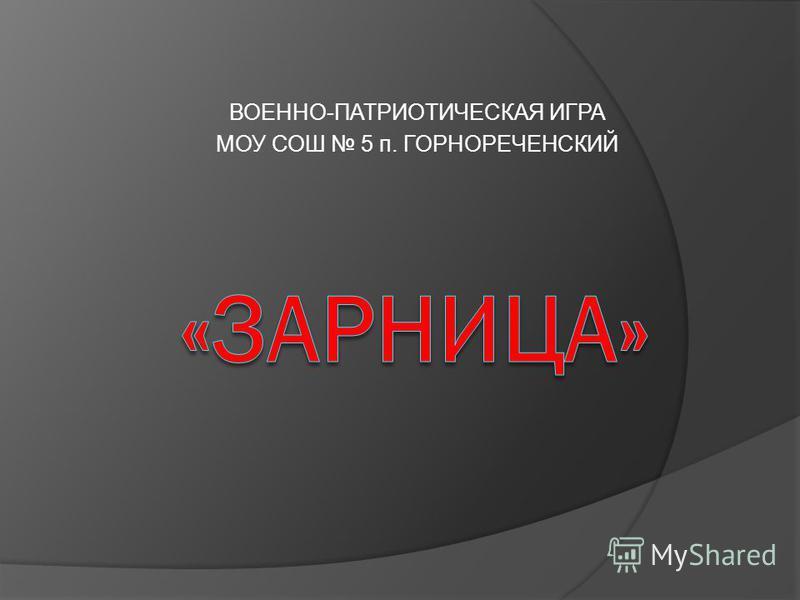 ВОЕННО-ПАТРИОТИЧЕСКАЯ ИГРА МОУ СОШ 5 п. ГОРНОРЕЧЕНСКИЙ