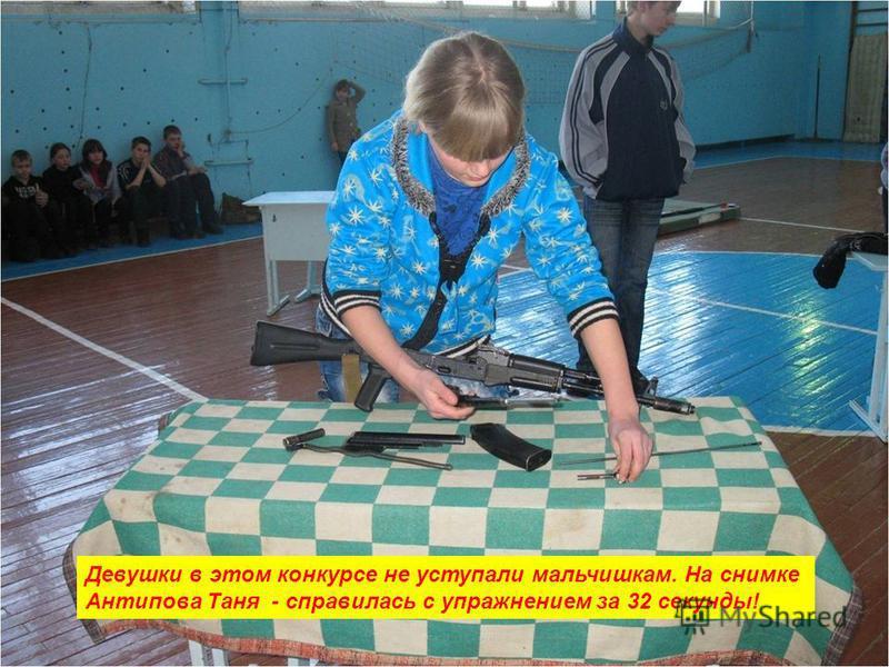 Девушки в этом конкурсе не уступали мальчишкам. На снимке Антипова Таня - справилась с упражнением за 32 секунды!