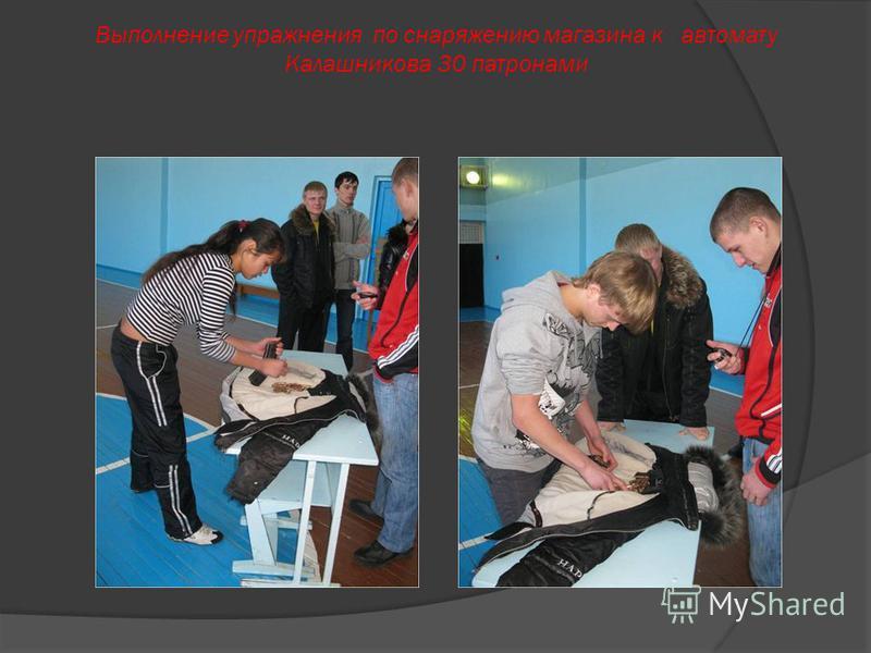 Выполнение упражнения по снаряжению магазина к автомату Калашникова 30 патронами