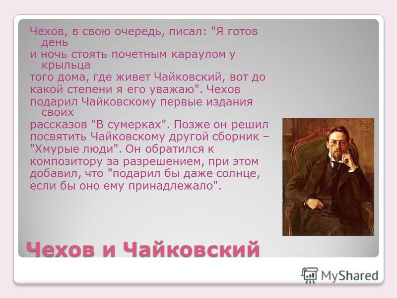 Чехов и Чайковский Чехов, в свою очередь, писал: