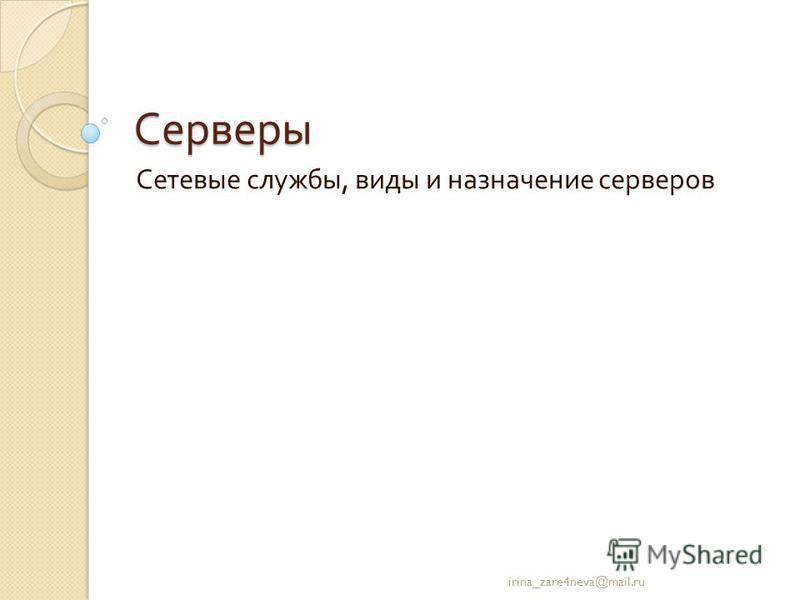 Серверы Сетевые службы, виды и назначение серверов irina_zare4neva@mail.ru
