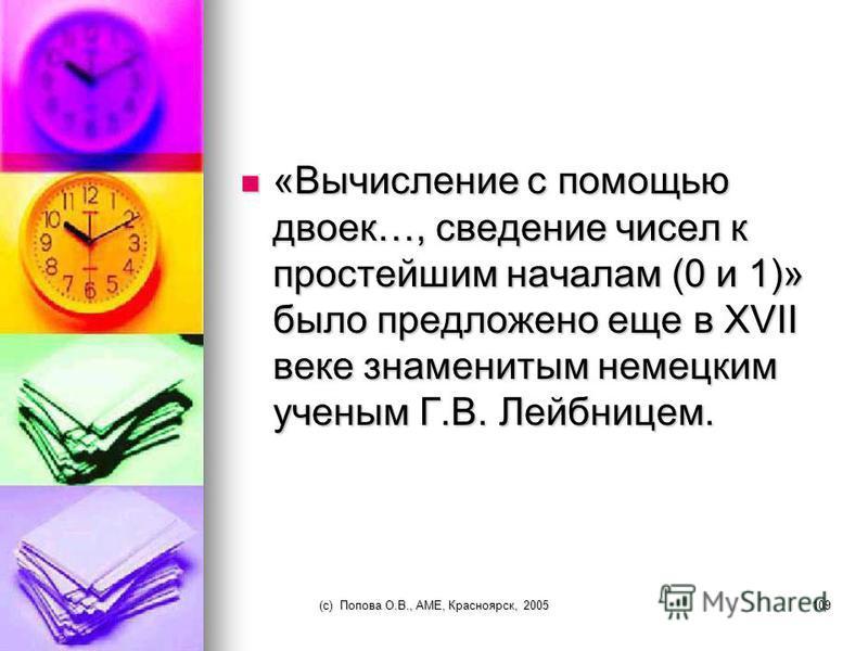 (c) Попова О.В., AME, Красноярск, 2005108 Двоичная система счисления способ записи чисел с помощью цифр 1 и 0, которые являются коэффициентами при степени числа 2. Например, &101. & - амперсант указывает на то, что число записано в двоичной системе.