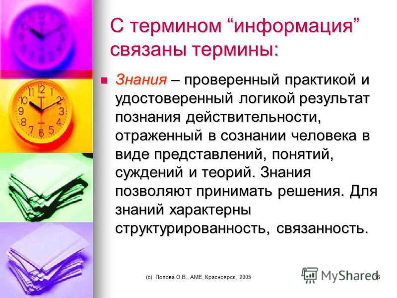 (c) Попова О.В., AME, Красноярск, 200515 Данные / информация Информация - это данные, сопровождающиеся смысловой нагрузкой. Информация - это данные, сопровождающиеся смысловой нагрузкой. Пример данных: 812, 930, 944. Пример данных: 812, 930, 944. При