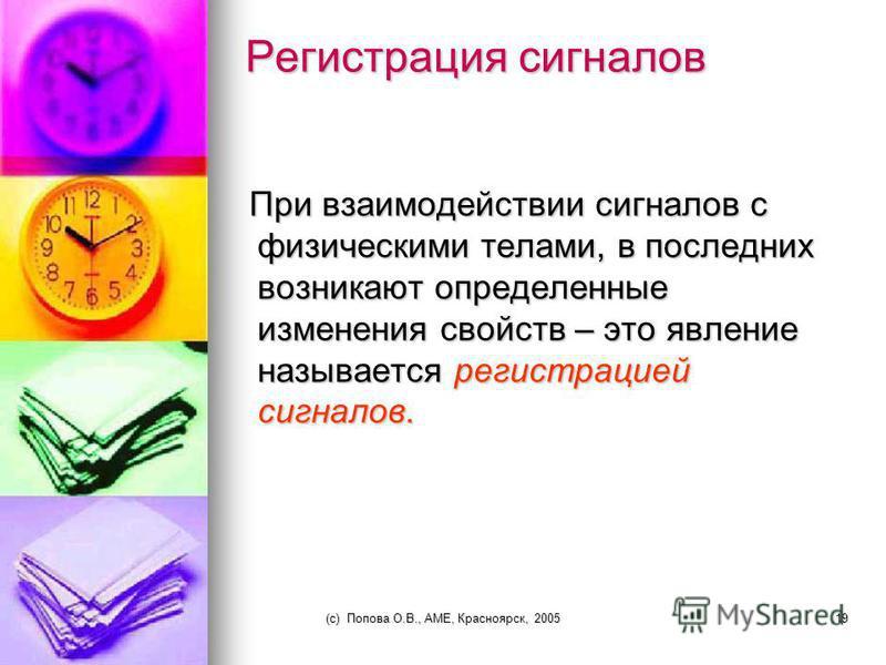(c) Попова О.В., AME, Красноярск, 200518 Способы передачи информации Носителями информации являются сигналы. Это физические процессы различной природы, например: процесс протекания электрического тока в цепи, процесс протекания электрического тока в