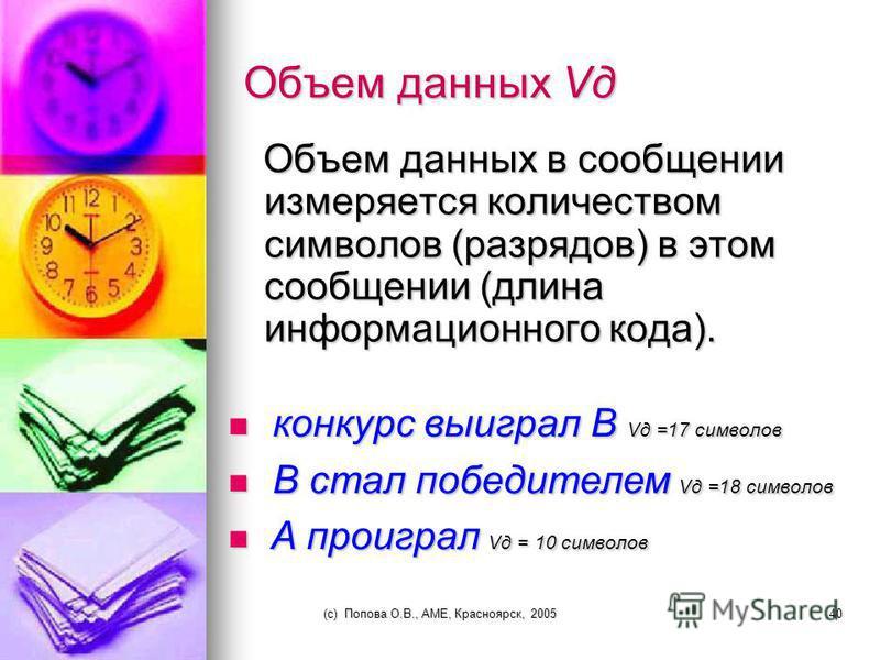Синтаксическая мера информации оперирует с обезличенной информацией (данными), не выражающей смыслового отношения к объекту