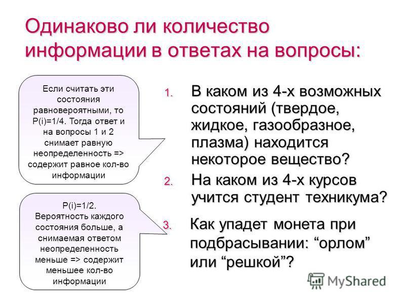 (c) Попова О.В., AME, Красноярск, 200541 Количество информации I Количество информации о системе, полученное в сообщении, измеряется уменьшением неопределенности о состоянии системы. Количество информации о системе, полученное в сообщении, измеряется