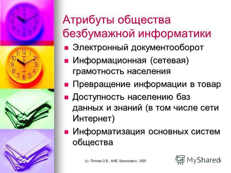 (c) Попова О.В., AME, Красноярск, 20054 Цивилизация – это информация