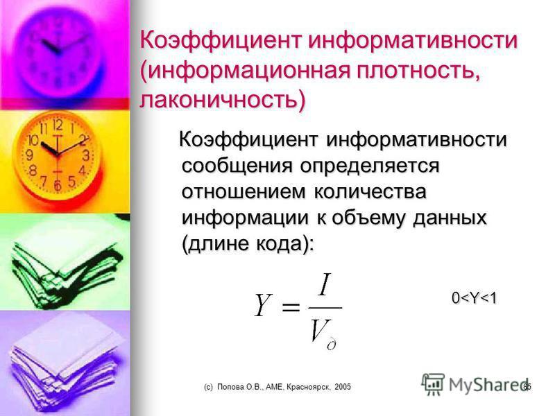 (c) Попова О.В., AME, Красноярск, 200564 Информация, энтропия и возможность выбора Любая информация, уменьшающая неопределенность (энтропию), уменьшает и возможность выбора (количество вариантов). неопределенность (энтропия) информация возможность вы