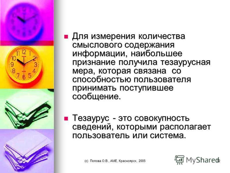 (c) Попова О.В., AME, Красноярск, 200571 Семантическая (смысловая) теория информации связана с семиотикой – теорией знаковых систем. Семантическая (смысловая) теория информации связана с семиотикой – теорией знаковых систем. Знаковые системы – это ес