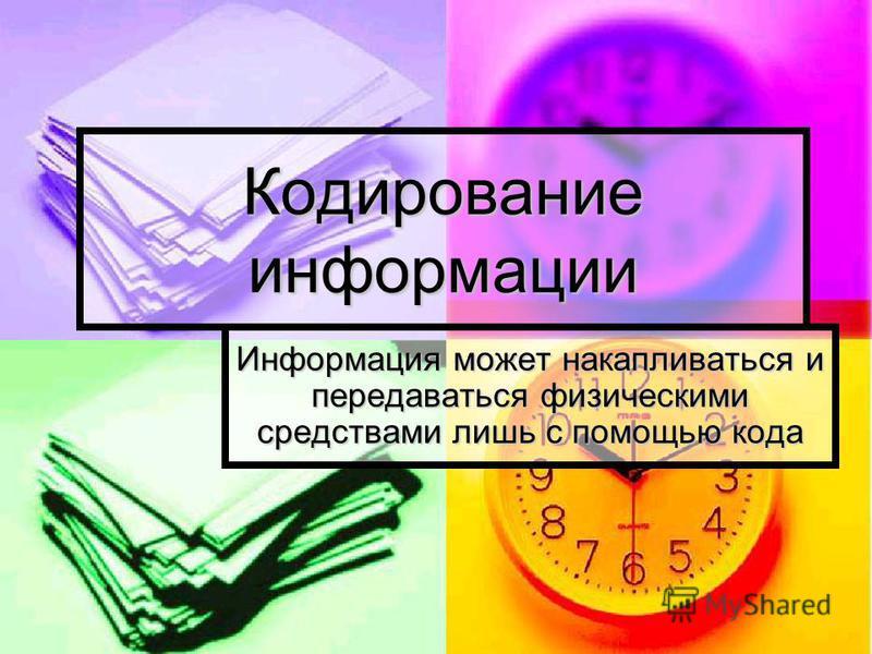 (c) Попова О.В., AME, Красноярск, 200581 А.А. Харкевич предложил связать меру ценности информации с изменением вероятности достижения цели при получении этой информации таким образом: А.А. Харкевич предложил связать меру ценности информации с изменен