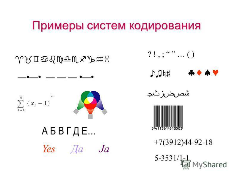 Кодирование информации Информация может накапливаться и передаваться физическими средствами лишь с помощью кода