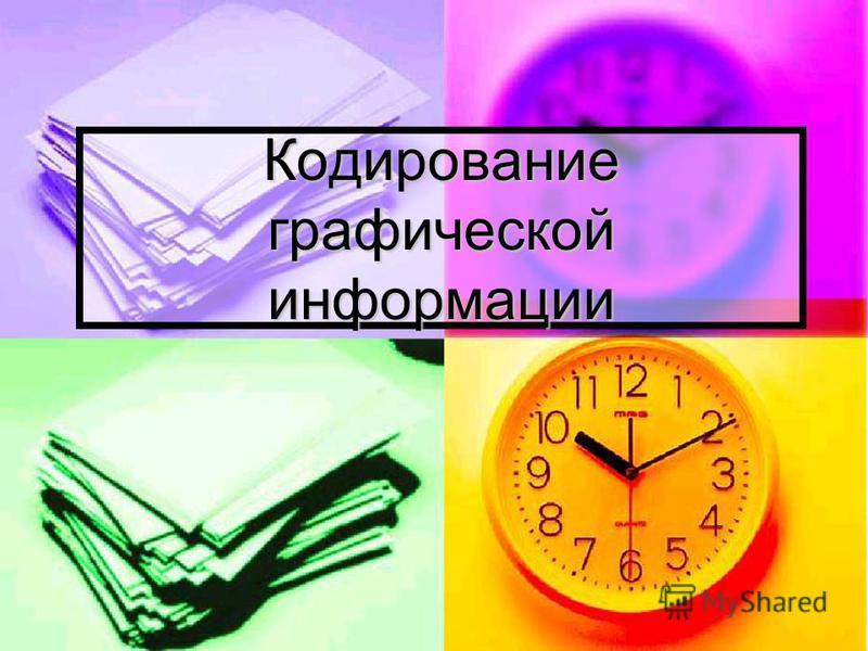 (c) Попова О.В., AME, Красноярск, 200589 UNICODE UNICODE – универсальная система кодирования. Для кодирования каждого символа используется 2 байта, т.е. 16 бит. А – 1040 я – 1103