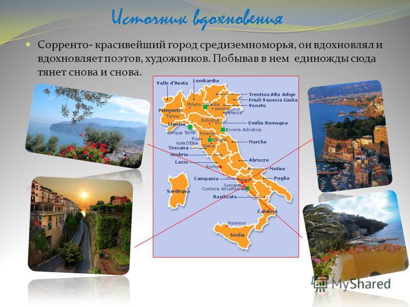 Источник вдохновения Сорренто- красивейший город средиземноморья, он вдохновлял и вдохновляет поэтов, художников. Побывав в нем единожды сюда тянет снова и снова.