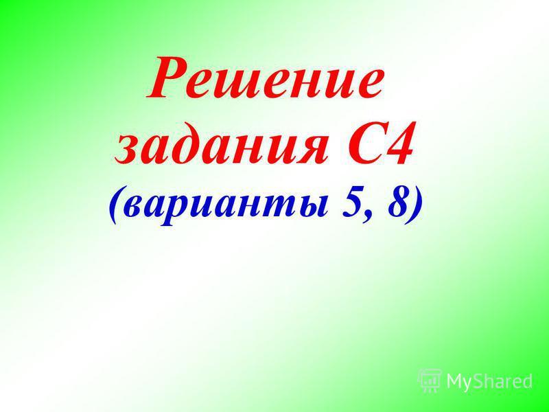 Решение задания С4 (варианты 5, 8)