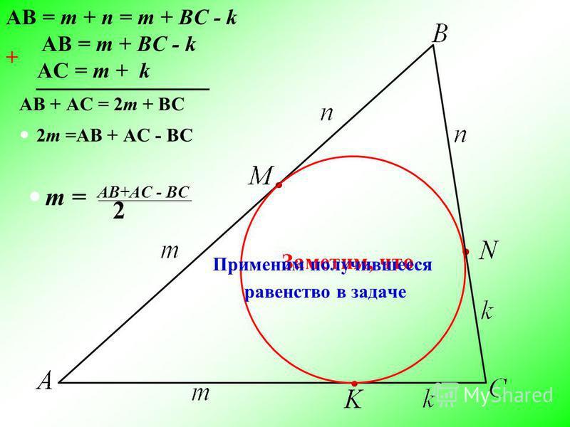 2m =AB + AC - BC m = AB+AC - BC 2 AB = m + n = m + BC - k AC = m + k + AB = m + BC - k AB + AC = 2m + BC Заметим, что Применим получившееся равенство в задаче