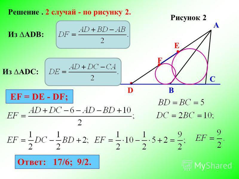 А С В D E F Рисунок 2 Решение. 2 случай - по рисунку 2. Из АDB: Из АDС: EF = DE - DF; Ответ: 17/6; 9/2.