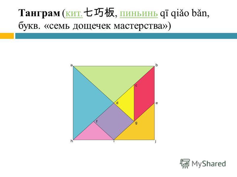 Танграм (кит., пиньинь qī qiǎo bǎn, букв. «семь дощечек мастерства») кит.пиньинь