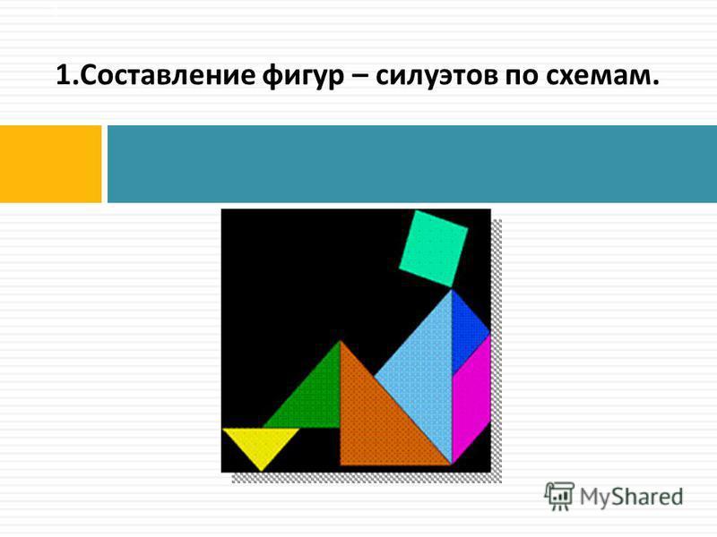 1. 1. Составление фигур – силуэтов по схемам.
