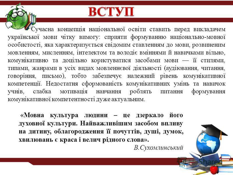 Сучасна концепція національної освіти ставить перед викладачем української мови чітку вимогу: сприяти формуванню національно-мовної особистості, яка характеризується свідомим ставленням до мови, розвиненим мовленням, мисленням, інтелектом та володіє