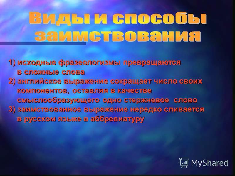 Вчем причины такого огромного количества заимствований из английского языка? Какими Какими путями приходят эти слова в русский язык? Как Как их можно классифицировать? к этому процессу относятся учащиеся нашей школы?