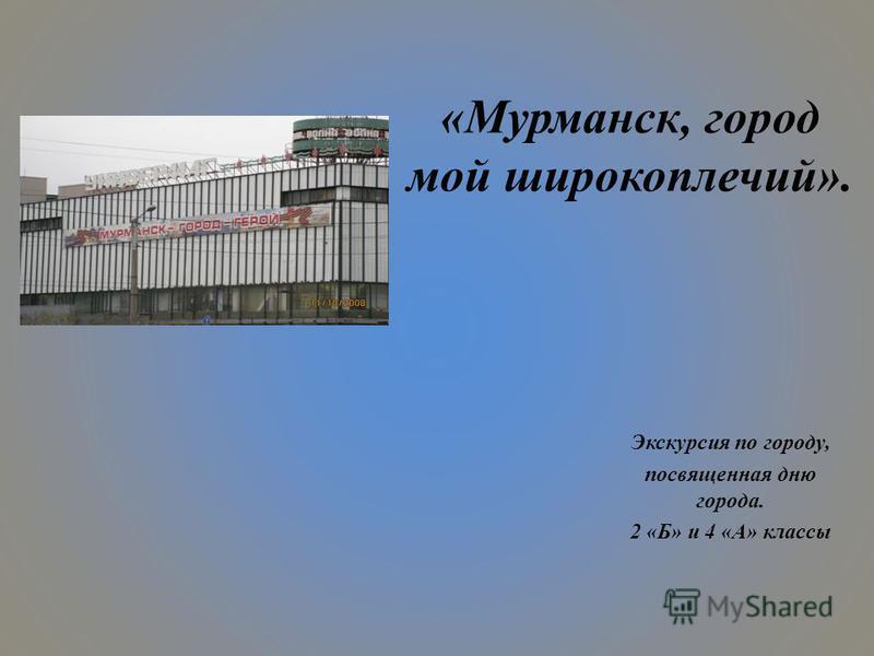 «Мурманск, город мой широкоплечий». Экскурсия по городу, посвященная дню города. 2 «Б» и 4 «А» классы
