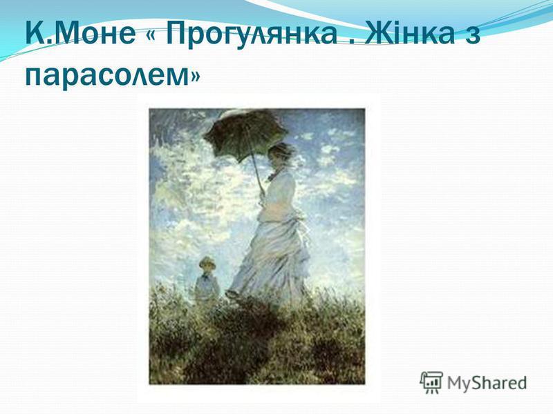 К.Моне « Прогулянка. Жінка з парасолем»