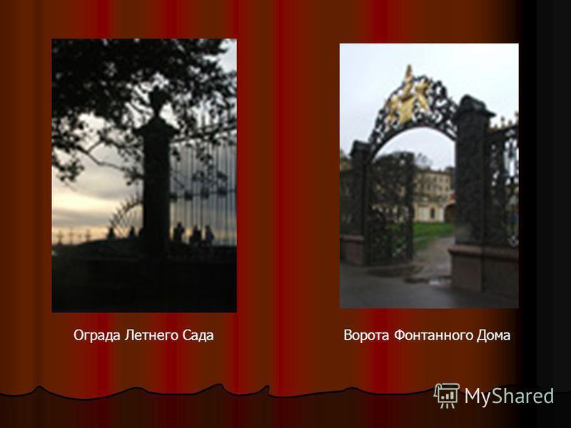 Ворота Фонтанного Дома Ограда Летнего Сада