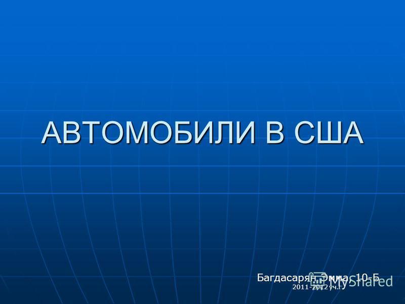 АВТОМОБИЛИ В США Багдасарян Эмма, 10-Б 2011-2012 уч.г.