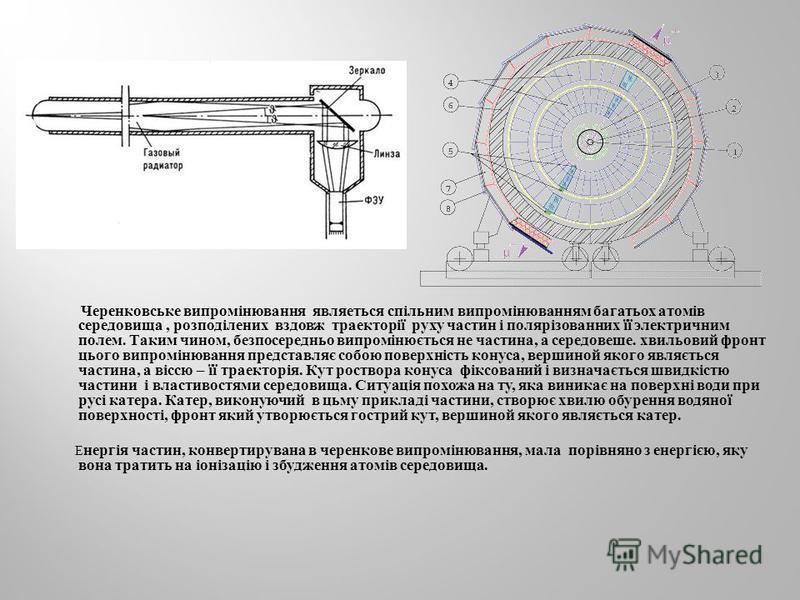 Черенковське випромінювання являеться спільним випромінюванням багатьох атомів середовища, розподілених вздовж траекторії руху частин і полярізованних її электричним полем. Таким чином, безпосередньо випромінюється не частина, а середовеше. хвильовий
