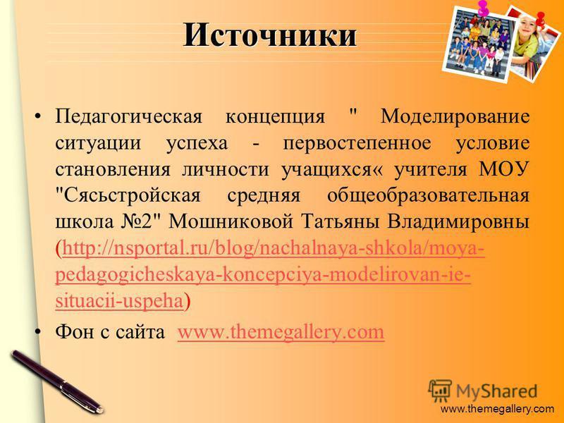 www.themegallery.com Источники Педагогическая концепция