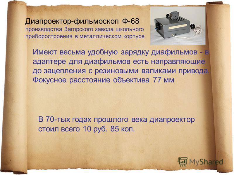 Диапроектор-фильмоскоп Ф-68 производства Загорского завода школьного приборостроения в металлическом корпусе. Имеют весьма удобную зарядку диафильмов - в адаптере для диафильмов есть направляющие до зацепления с резиновыми валиками привода. Фокусное