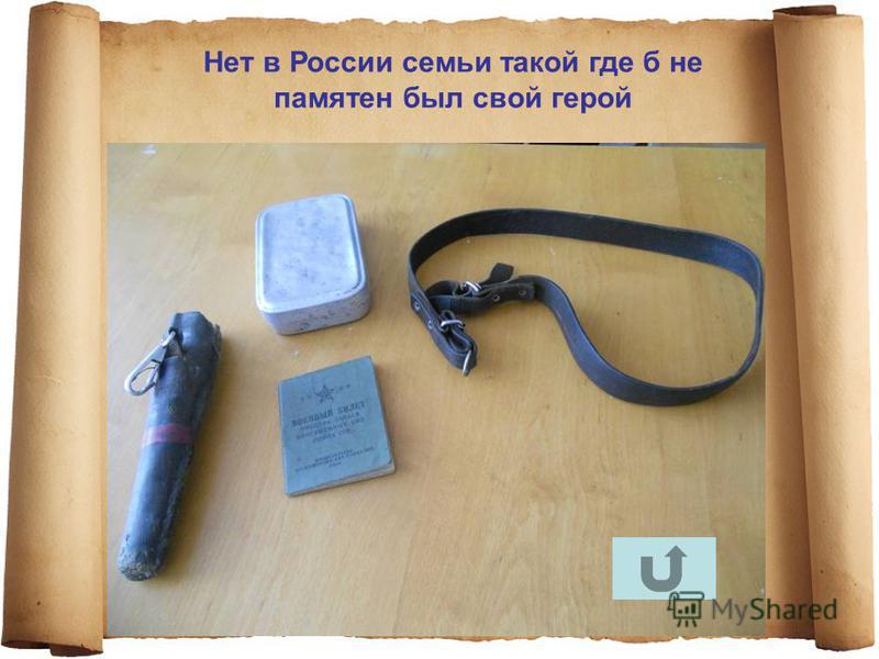 Нет в России семьи такой где б не памятен был свой герой