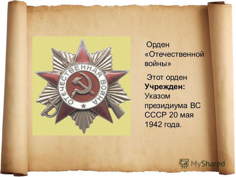 Орден «Отечественной войны» Этот орден Учрежден: Указом президиума ВС СССР 20 мая 1942 года.