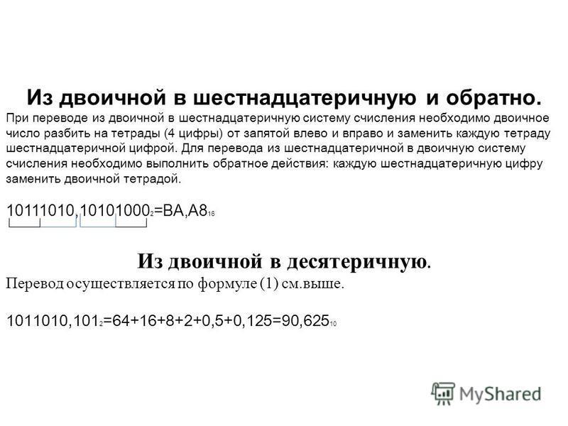 Из двоичной в шестнадцатеричную и обратно. При переводе из двоичной в шестнадцатеричную систему счисления необходимо двоичное число разбить на тетрады (4 цифры) от запятой влево и вправо и заменить каждую тетраду шестнадцатеричной цифрой. Для перевод