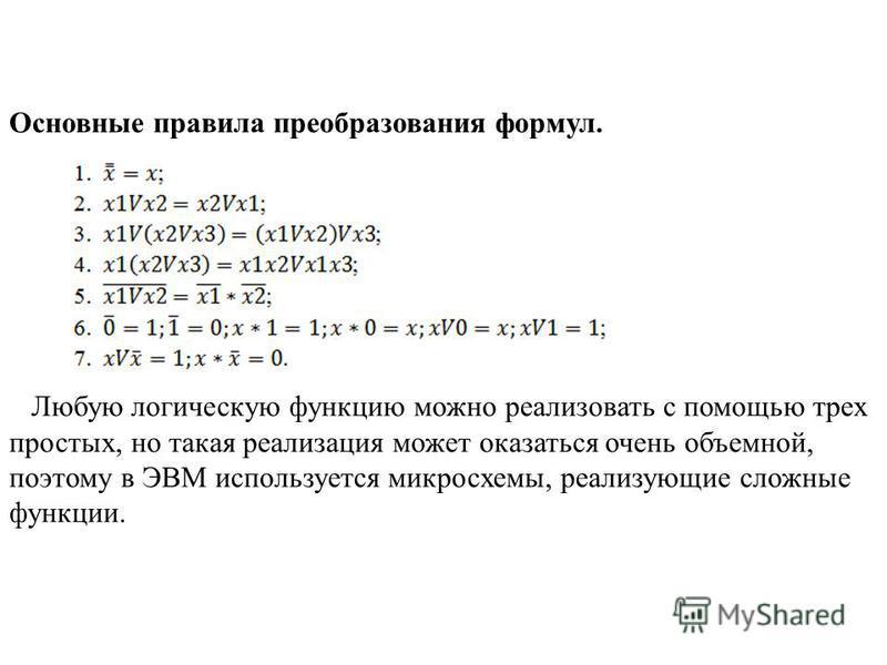 Основные правила преобразования формул. Любую логическую функцию можно реализовать с помощью трех простых, но такая реализация может оказаться очень объемной, поэтому в ЭВМ используется микросхемы, реализующие сложные функции.