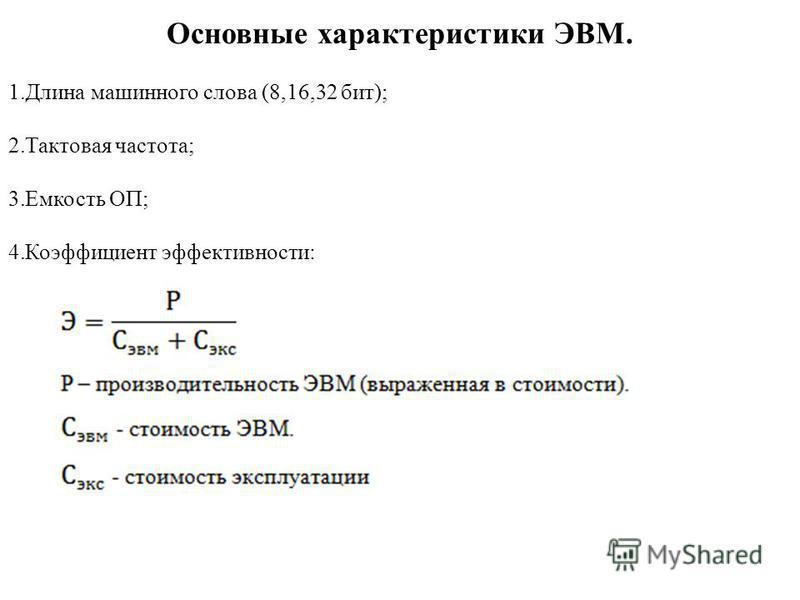 Основные характеристики ЭВМ. 1. Длина машинного слова (8,16,32 бит); 2. Тактовая частота; 3. Емкость ОП; 4. Коэффициент эффективности: