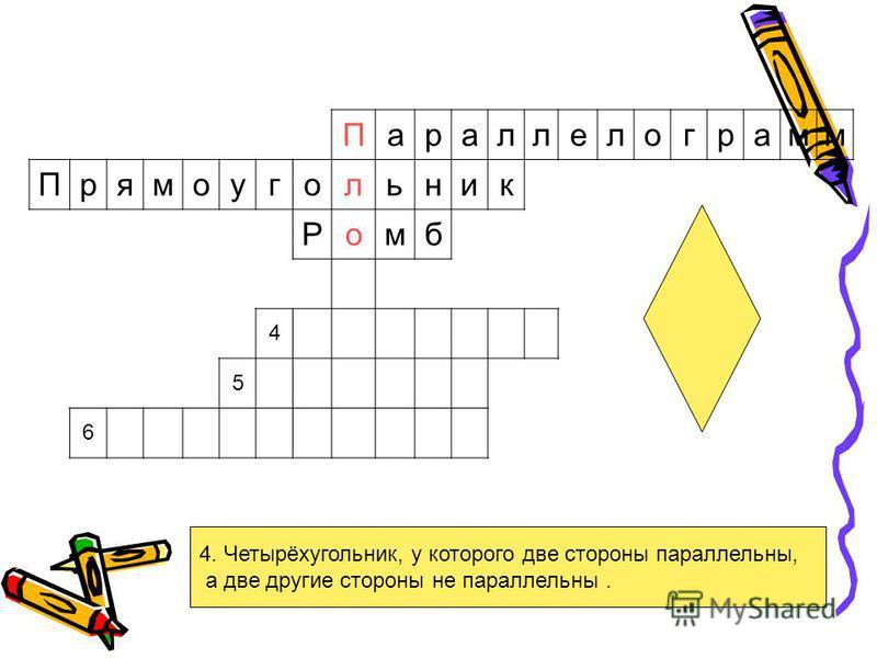 4. Четырёхугольник, у которого две стороны параллельны, а две другие стороны не параллельны. Параллелограмм Прямоугольник Ромб 4 5 6
