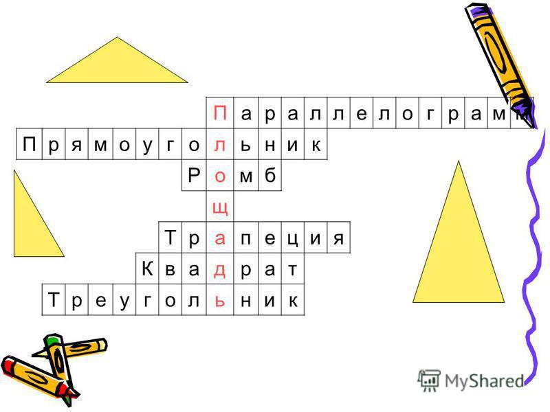 Параллелограмм Прямоугольник Ромб щ Трапеция Квадрат Треугольник