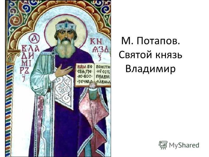 М. Потапов. Святой князь Владимир