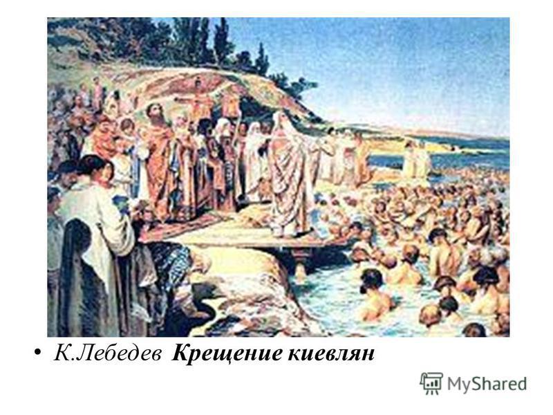 К.Лебедев Крещение киевлян