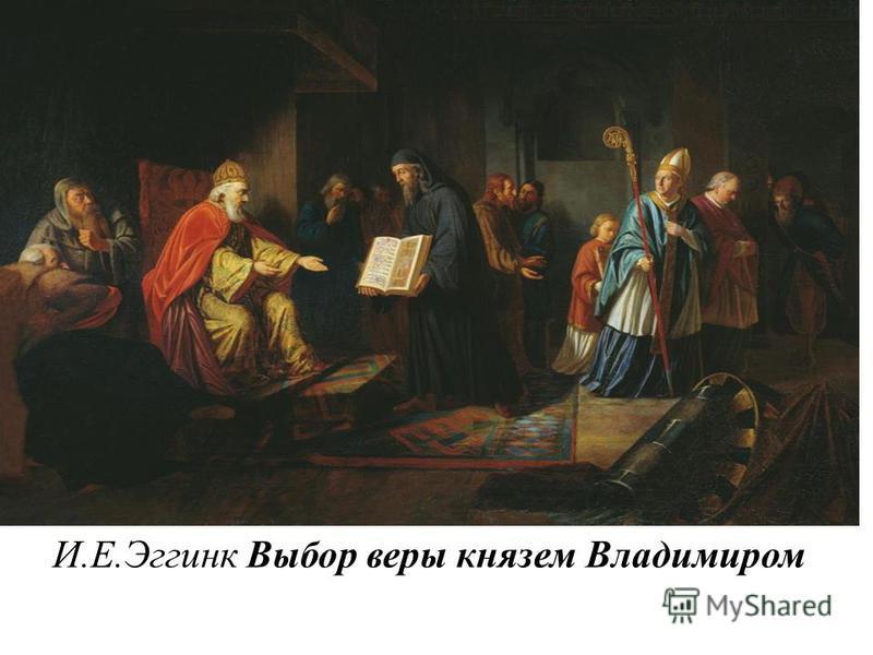 И.Е.Эггинк Выбор веры князем Владимиром
