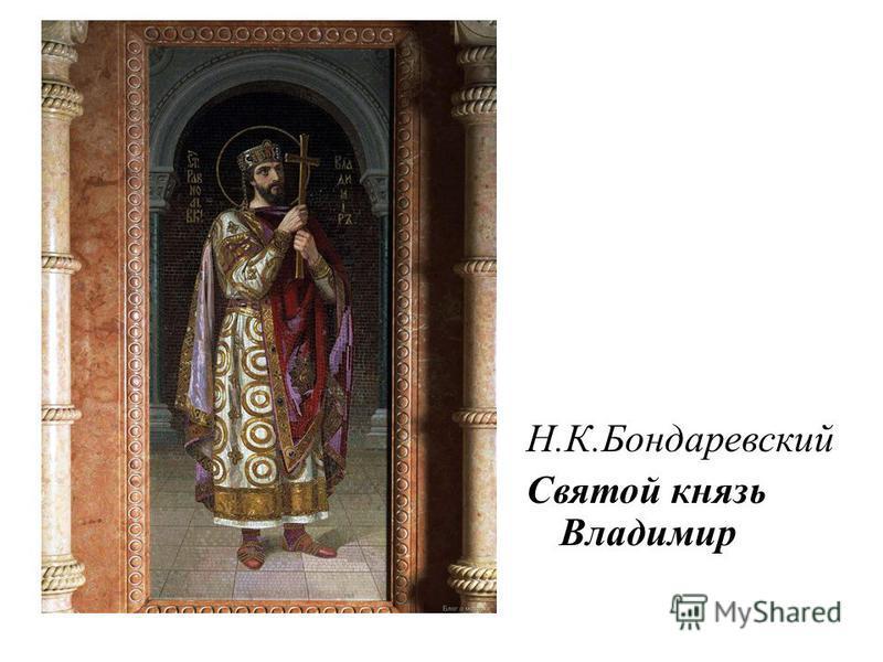 Н.К.Бондаревский Святой князь Владимир