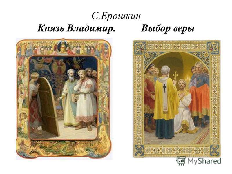 С.Ерошкин Князь Владимир. Выбор веры